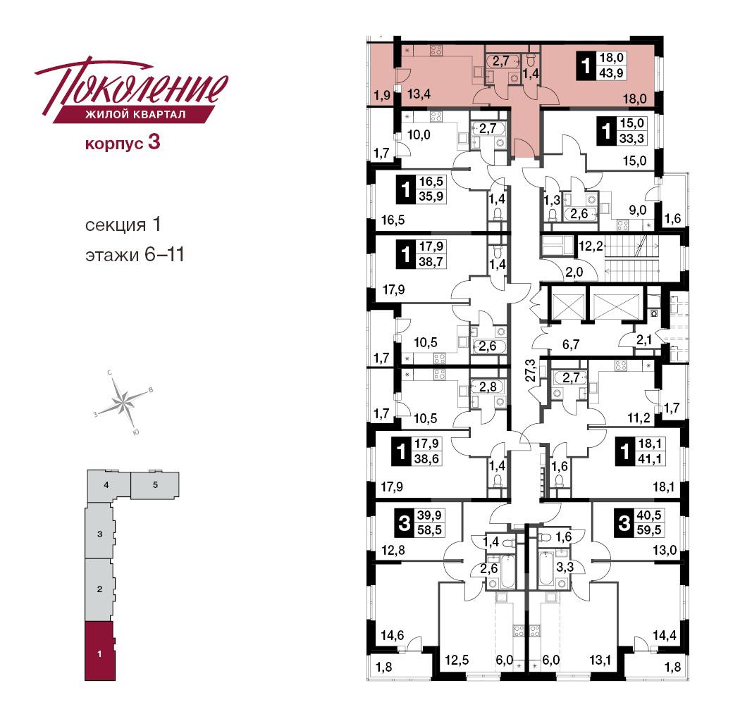 1-комнатная квартира, 43.9м² за 9,4 млн руб.