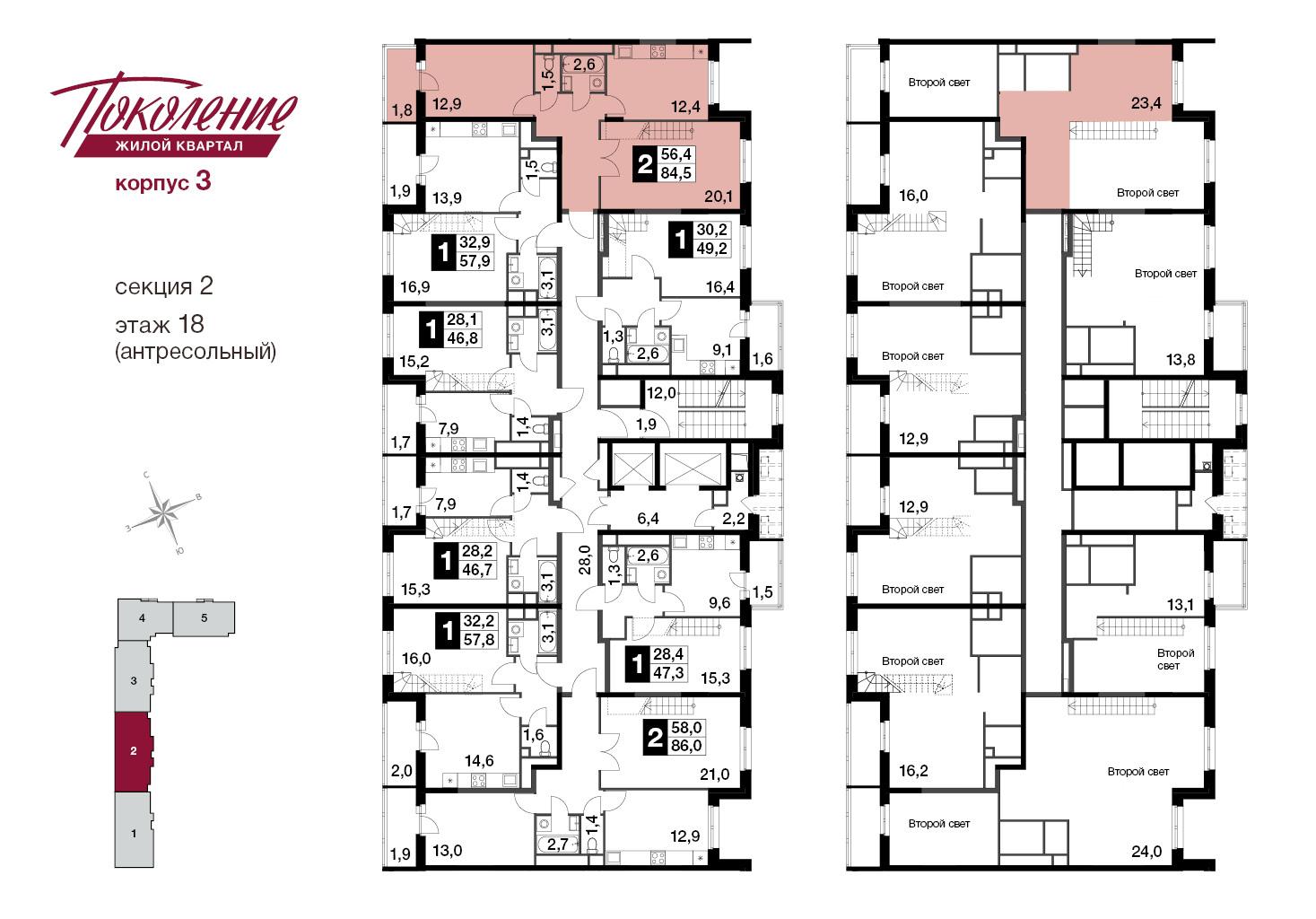 2-комнатная квартира, 84.5м² за 15,7 млн руб.