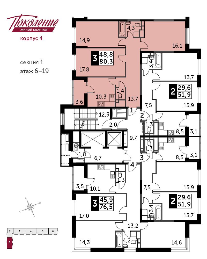 3-комнатная квартира, 80.3м² за 14 млн руб.