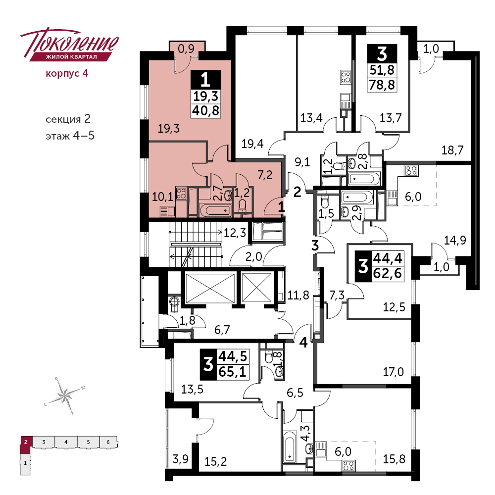 1-комнатная квартира, 40.8м² за 8,4 млн руб.