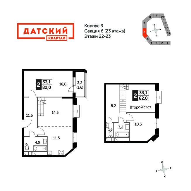 2-комнатная квартира, 82м² за 11,1 млн руб.