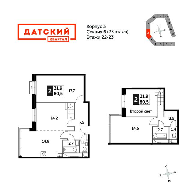 2-комнатная квартира, 80.5м² за 10,9 млн руб.