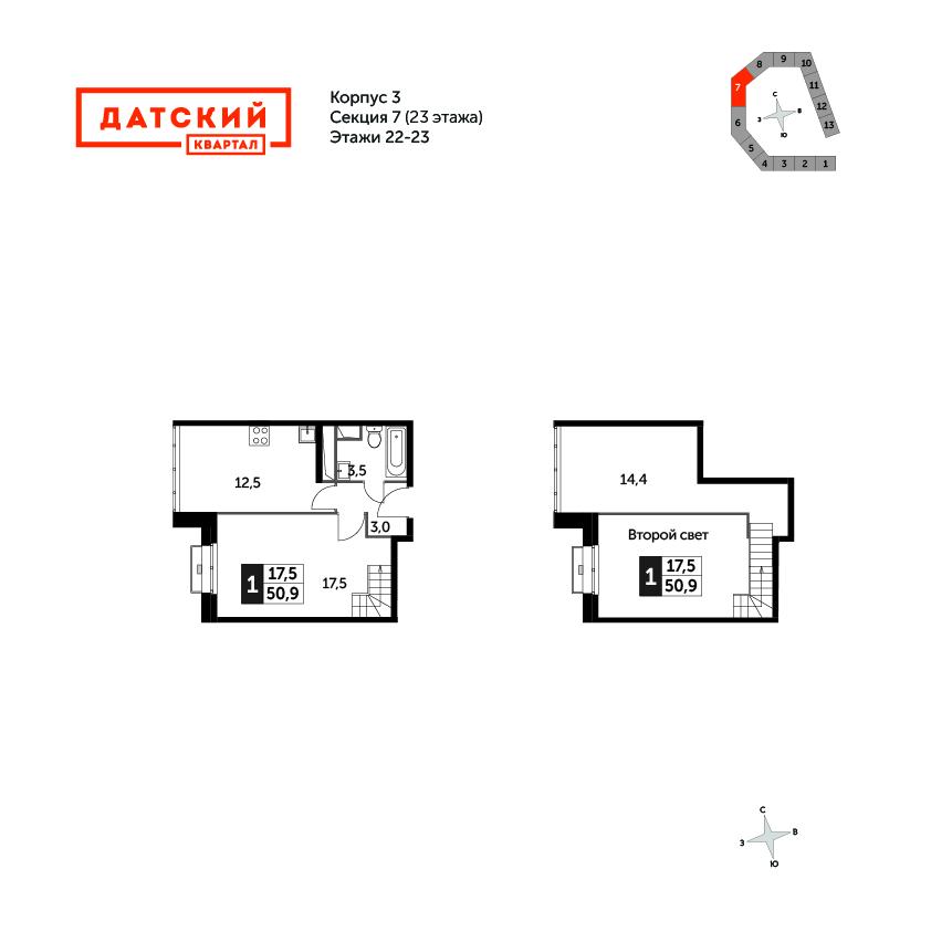 1-комнатная квартира, 50.9м² за 7,2 млн руб.