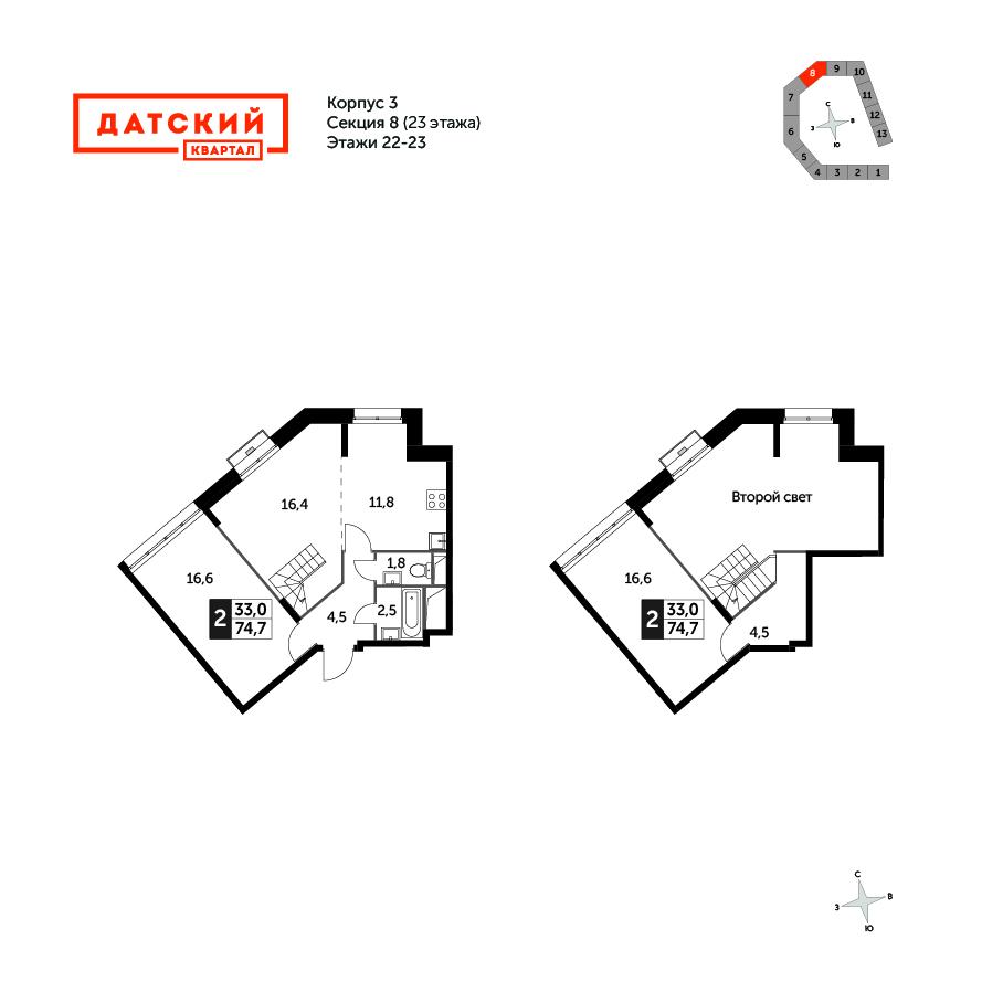 2-комнатная квартира, 74.7м² за 8,6 млн руб.