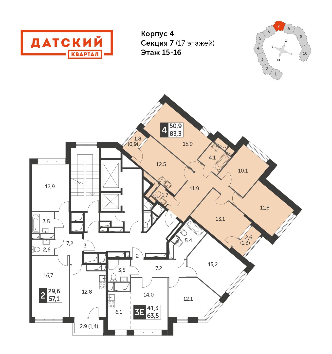 4-комнатная квартира, 83.3м² за 7,9 млн руб.
