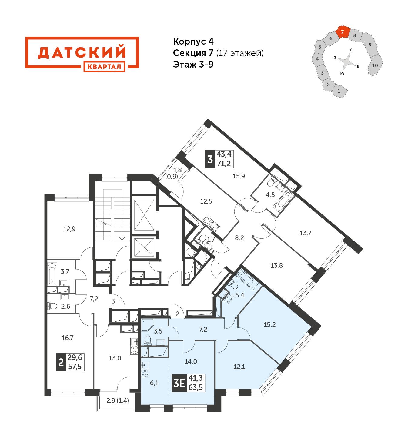 3-комнатная квартира, 63.5м² за 5,7 млн руб.