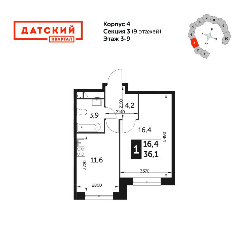 1-комнатная квартира, 36.1м² за 3,7 млн руб.