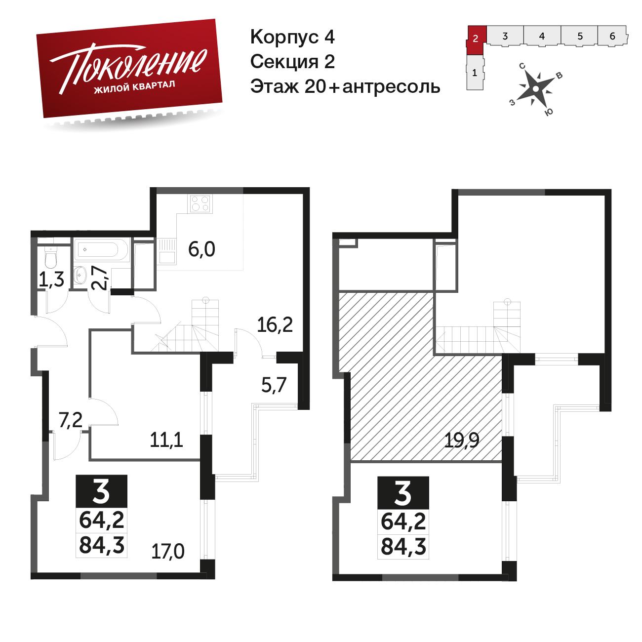 3-комнатная квартира, 84.3м² за 16,8 млн руб.