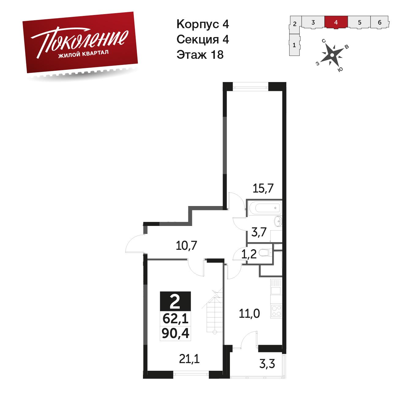 2-комнатная квартира, 90.4м² за 17,6 млн руб.