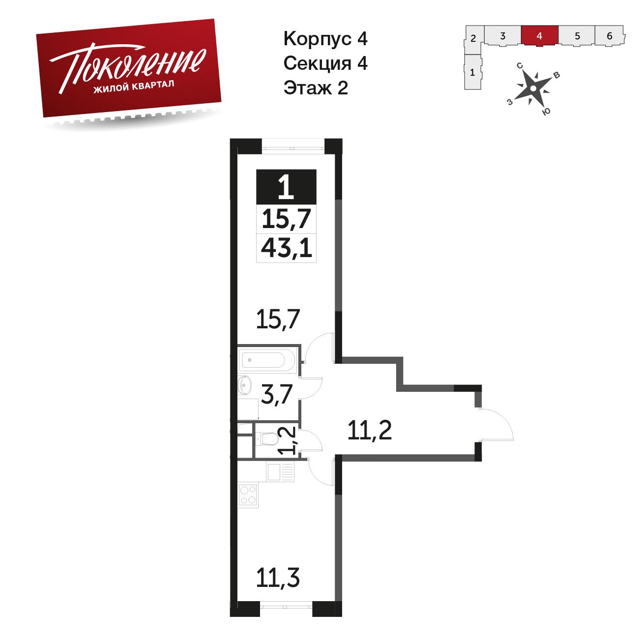 1-комнатная квартира, 43.1м² за 8,2 млн руб.
