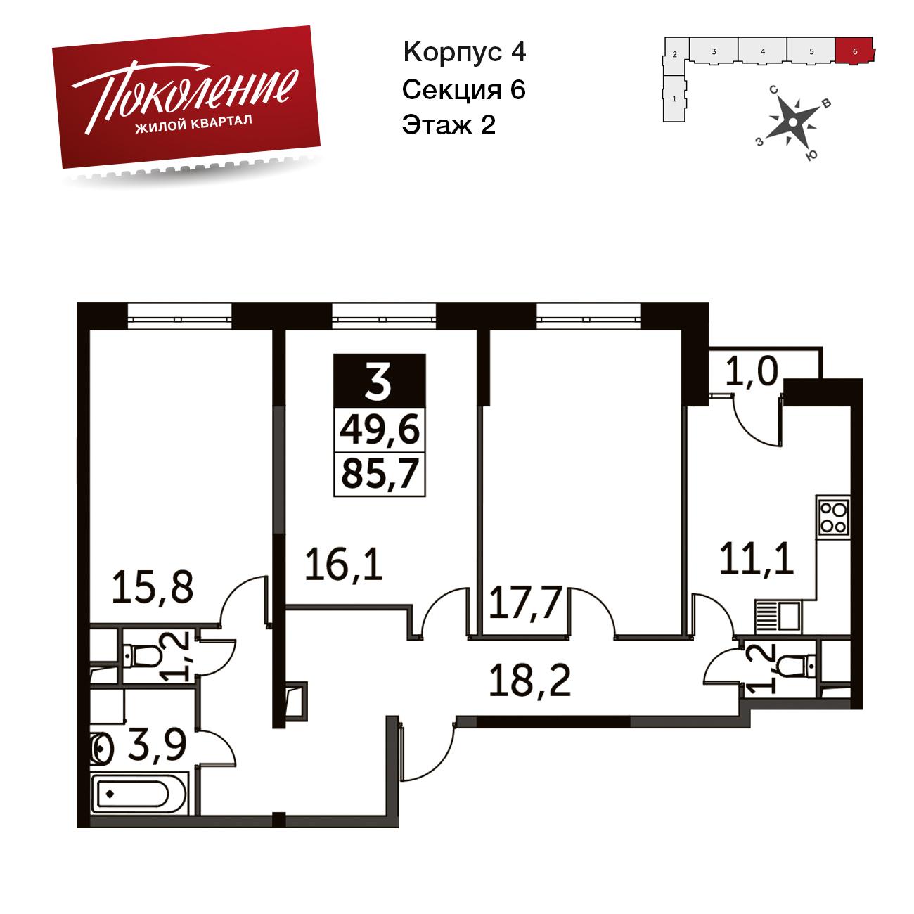 3-комнатная квартира, 85.7м² за 13,4 млн руб.