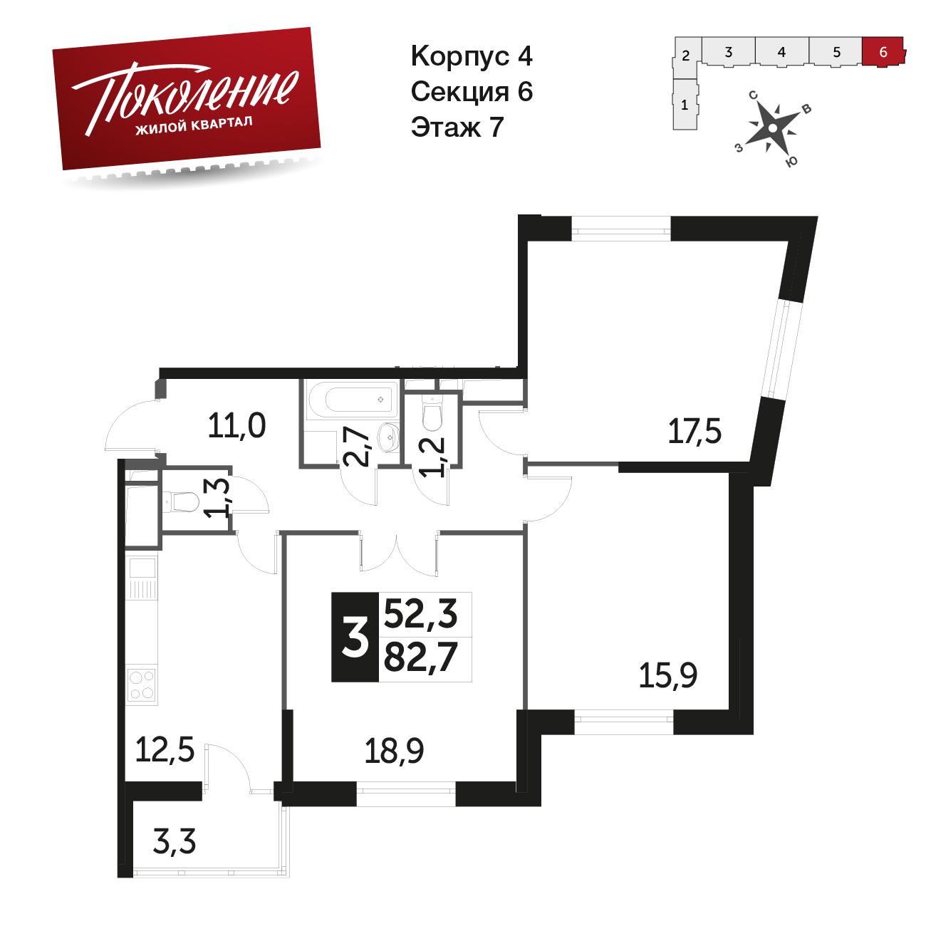 3-комнатная квартира, 82.7м² за 14,3 млн руб.