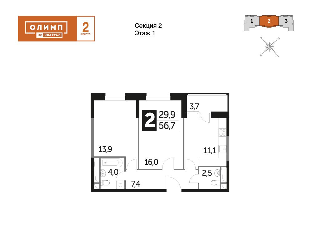2-комнатная квартира, 56.9м² за 3,5 млн руб.