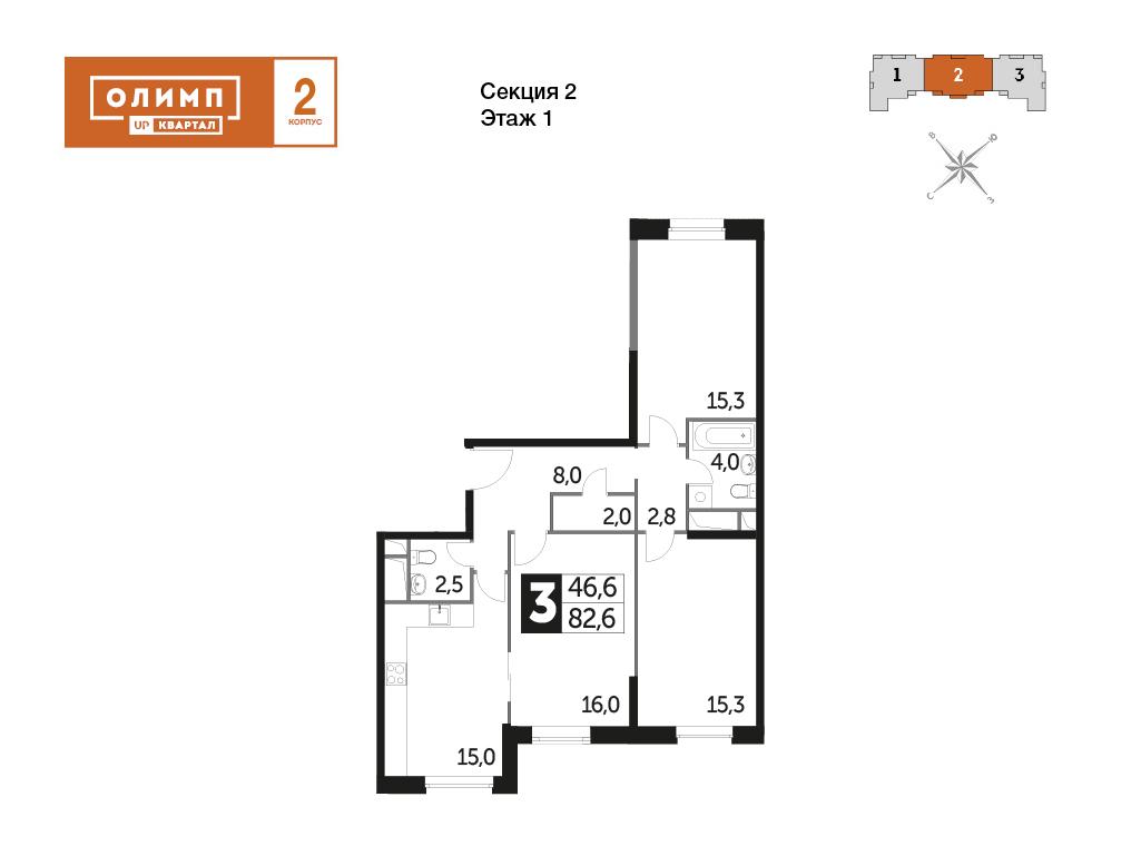 3-комнатная квартира, 81.2м² за 4,6 млн руб.