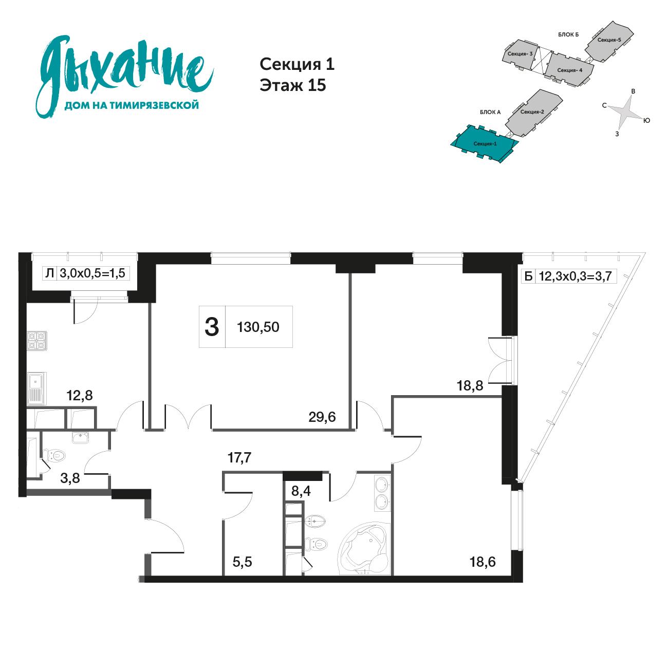 3-комнатная квартира, 120.4м² за 29,8 млн руб.