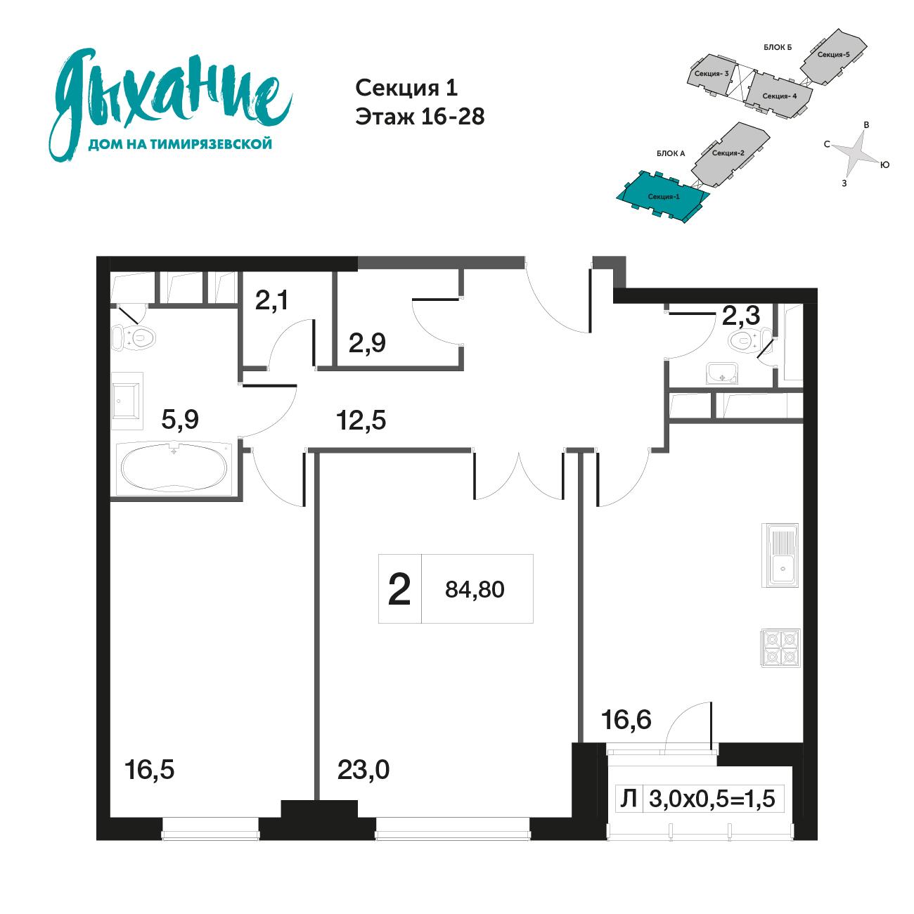 2-комнатная квартира, 83.3м² за 24,2 млн руб.