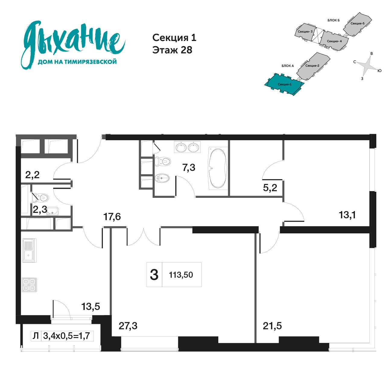 3-комнатная квартира, 111.8м² за 44,6 млн руб.