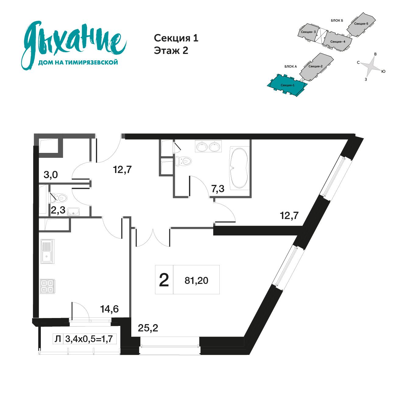 2-комнатная квартира, 79.5м² за 21 млн руб.
