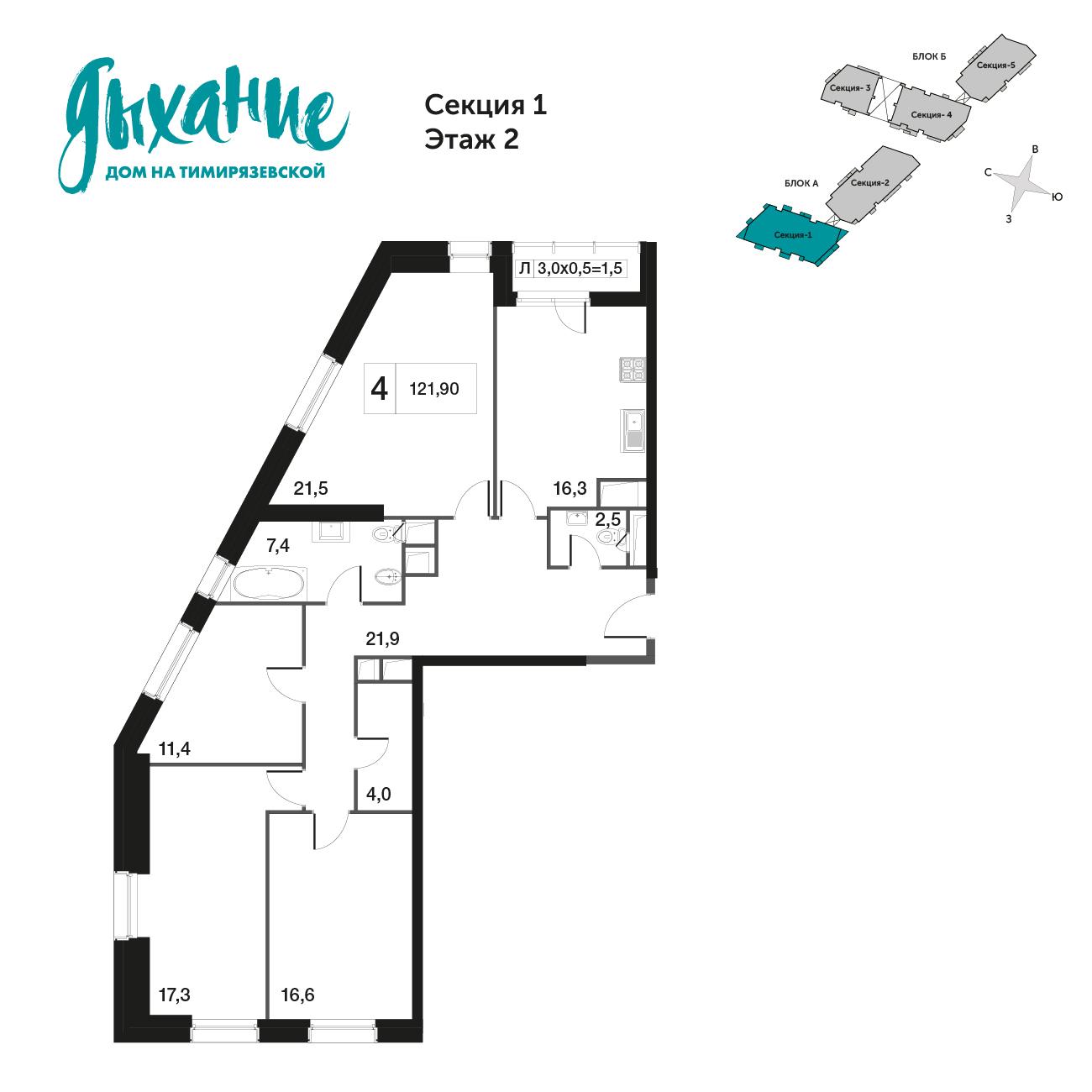 4-комнатная квартира, 120.4м² за 32,1 млн руб.