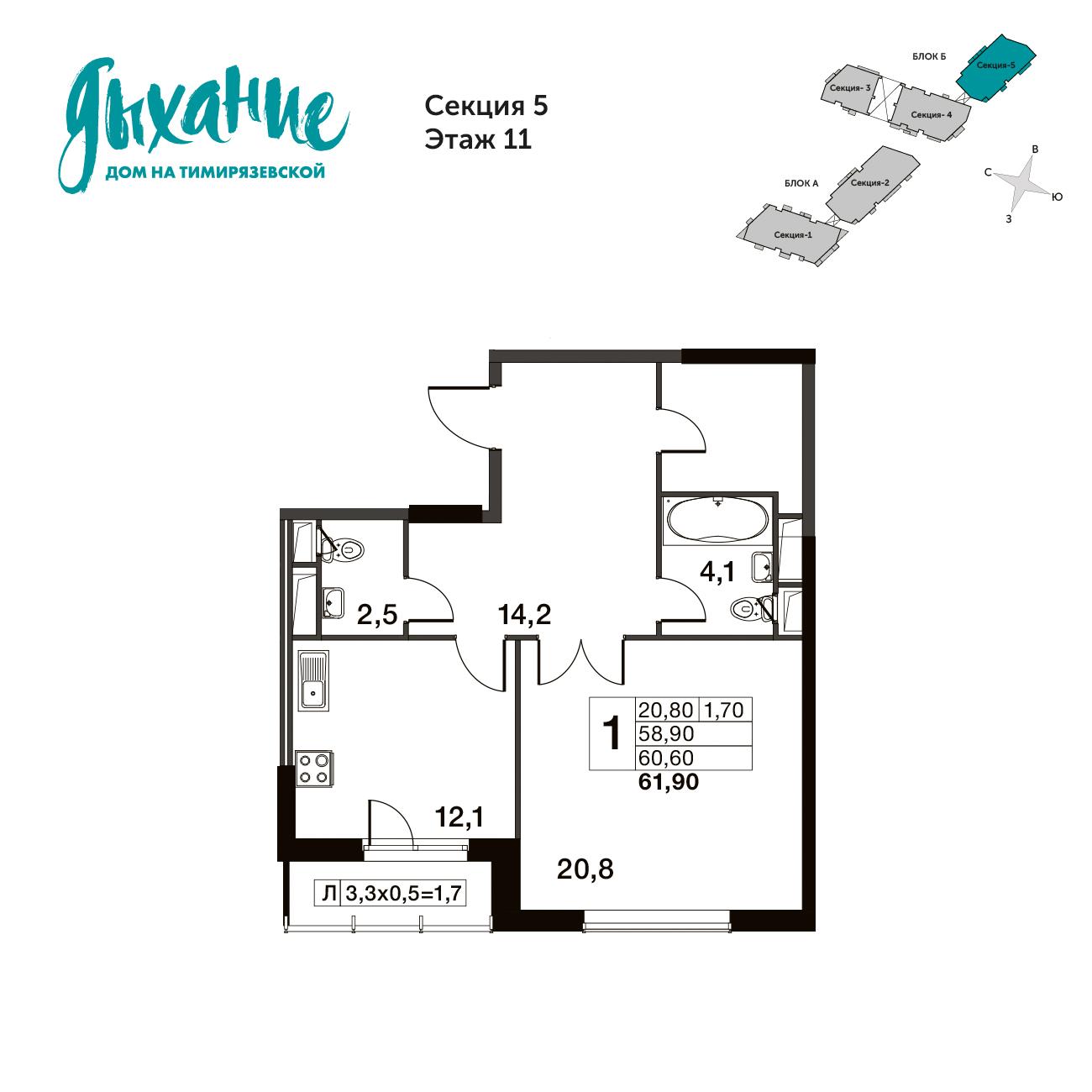 1-комнатная квартира, 60.6м² за 19,7 млн руб.