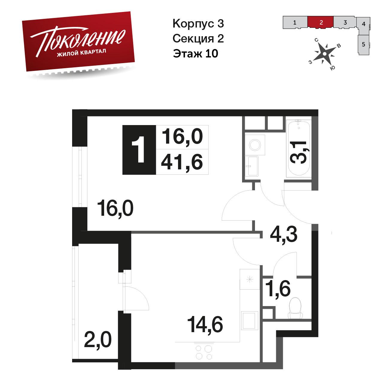 1-комнатная квартира, 41.9м² за 9 млн руб.