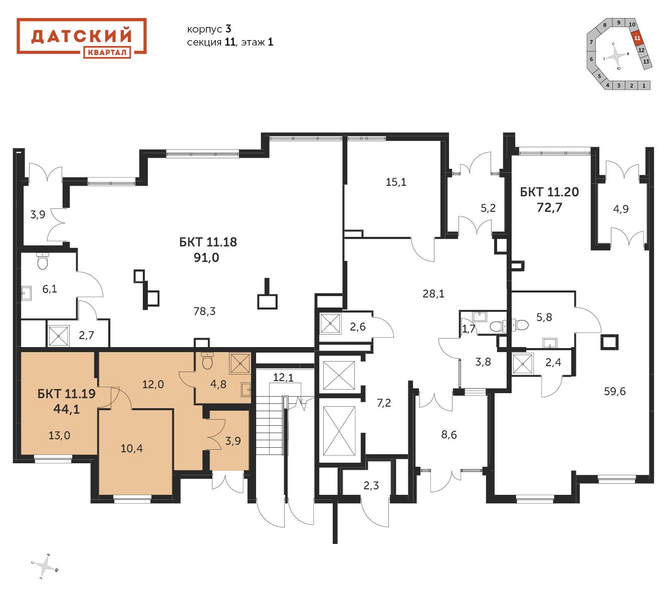 ПСН в ЖК Датский квартал, 44.1м² за 5,6 млн руб.