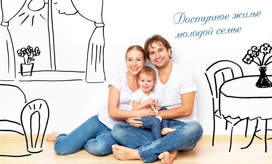 Покупка квартиры для молодой семьи