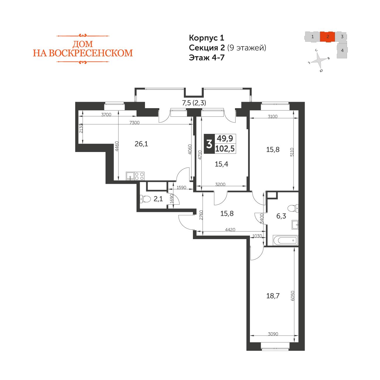 3-комнатная квартира, 102.5м² за 7,3 млн руб.