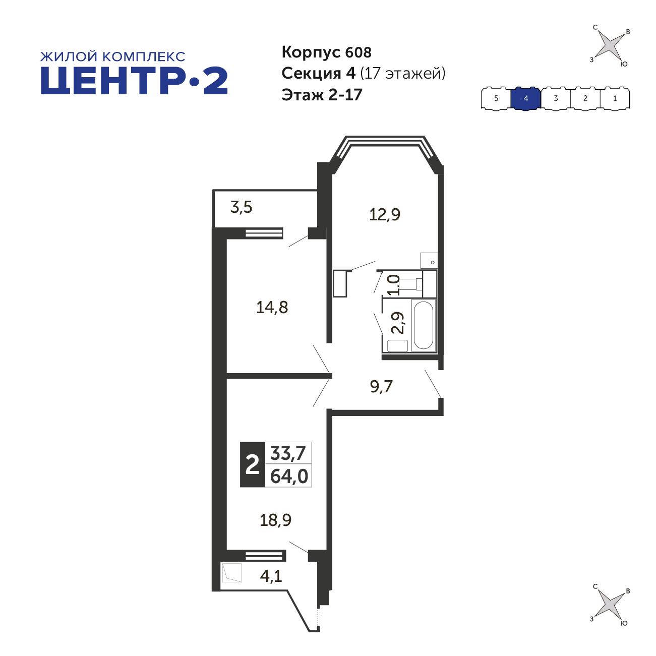 2-комнатная квартира, 64м² за 5,9 млн руб.