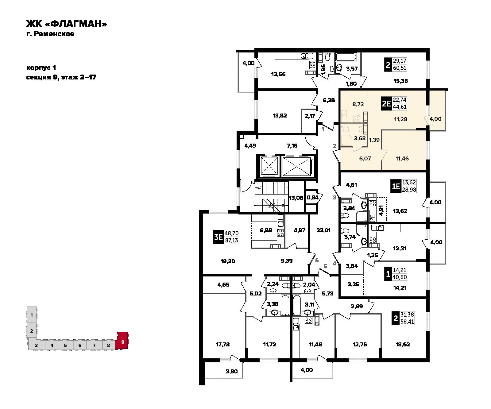 2-комнатная квартира, 44.6м² за 6 млн руб.