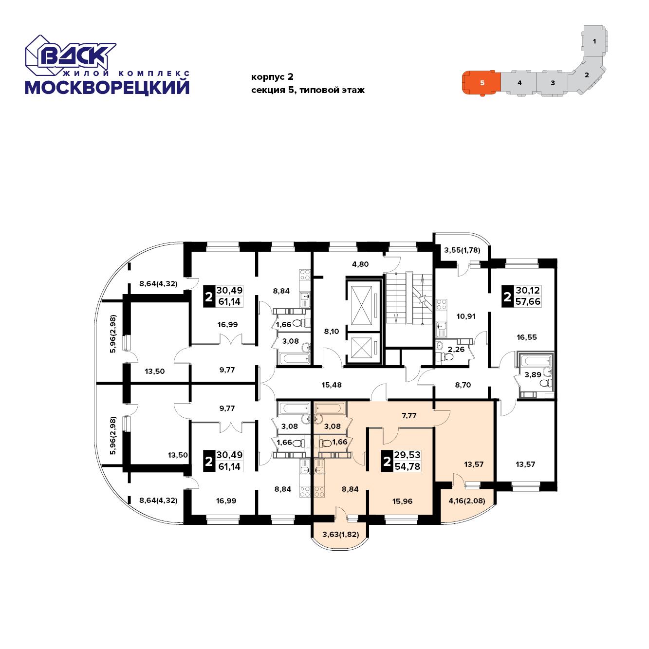 2-комнатная квартира, 54.6м² за 2,6 млн руб.
