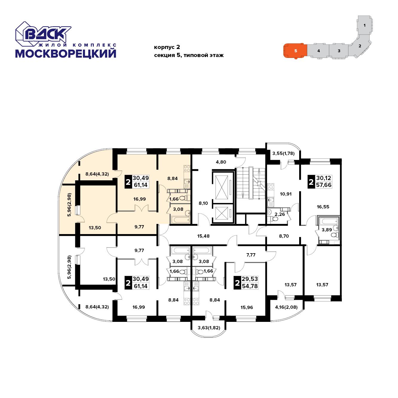 2-комнатная квартира, 61.1м² за 2,9 млн руб.