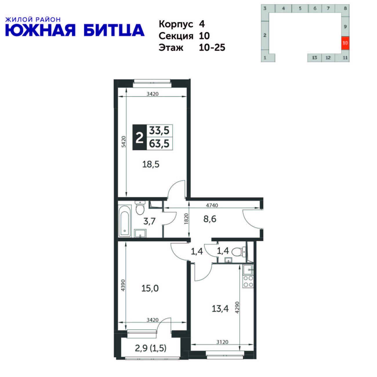 2-комнатная квартира, 63.5м² за 10,2 млн руб.