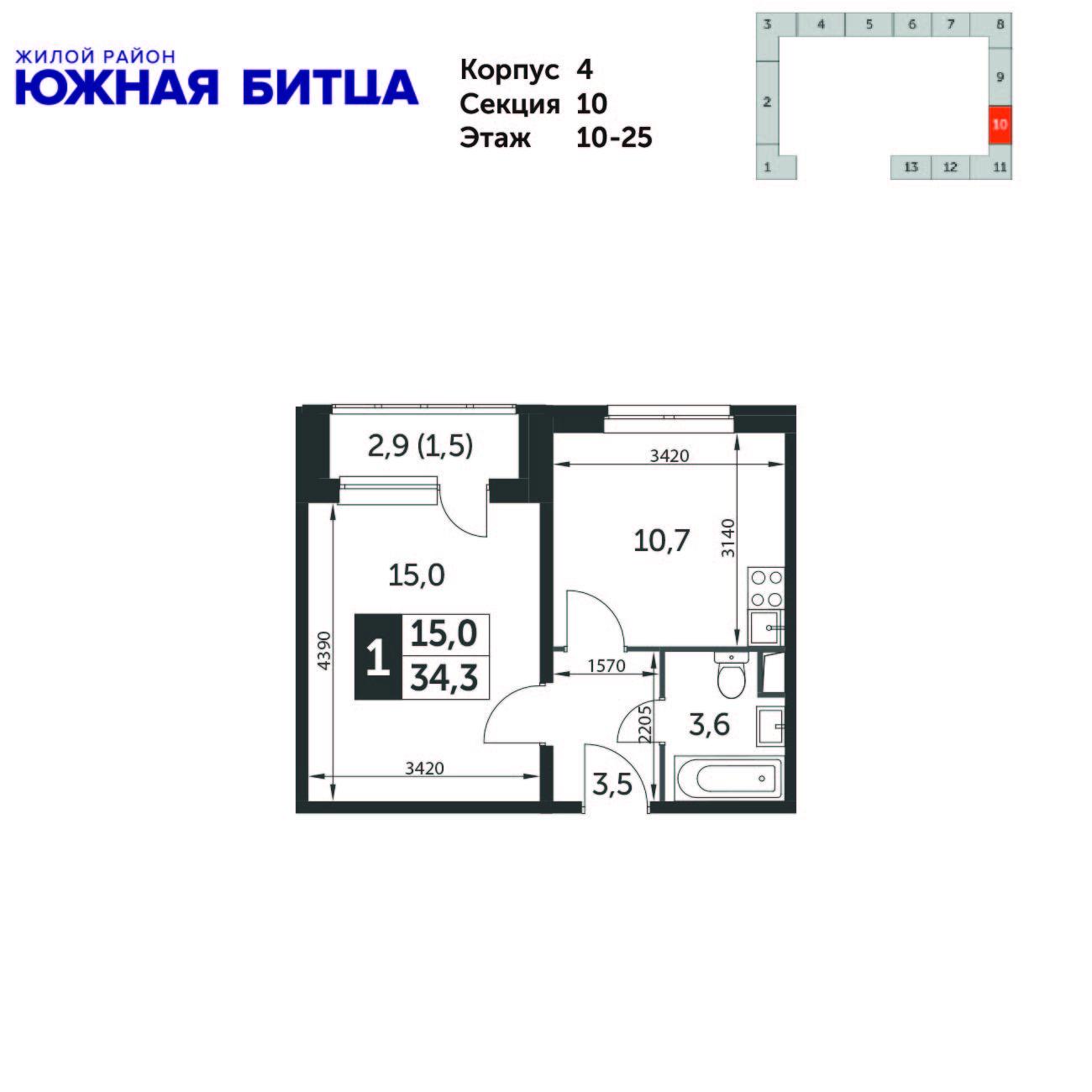 1-комнатная квартира, 34.3м² за 6,2 млн руб.