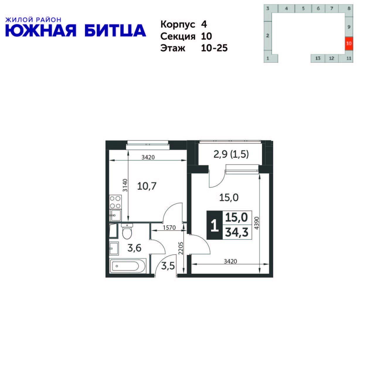 1-комнатная квартира, 34.3м² за 6,5 млн руб.