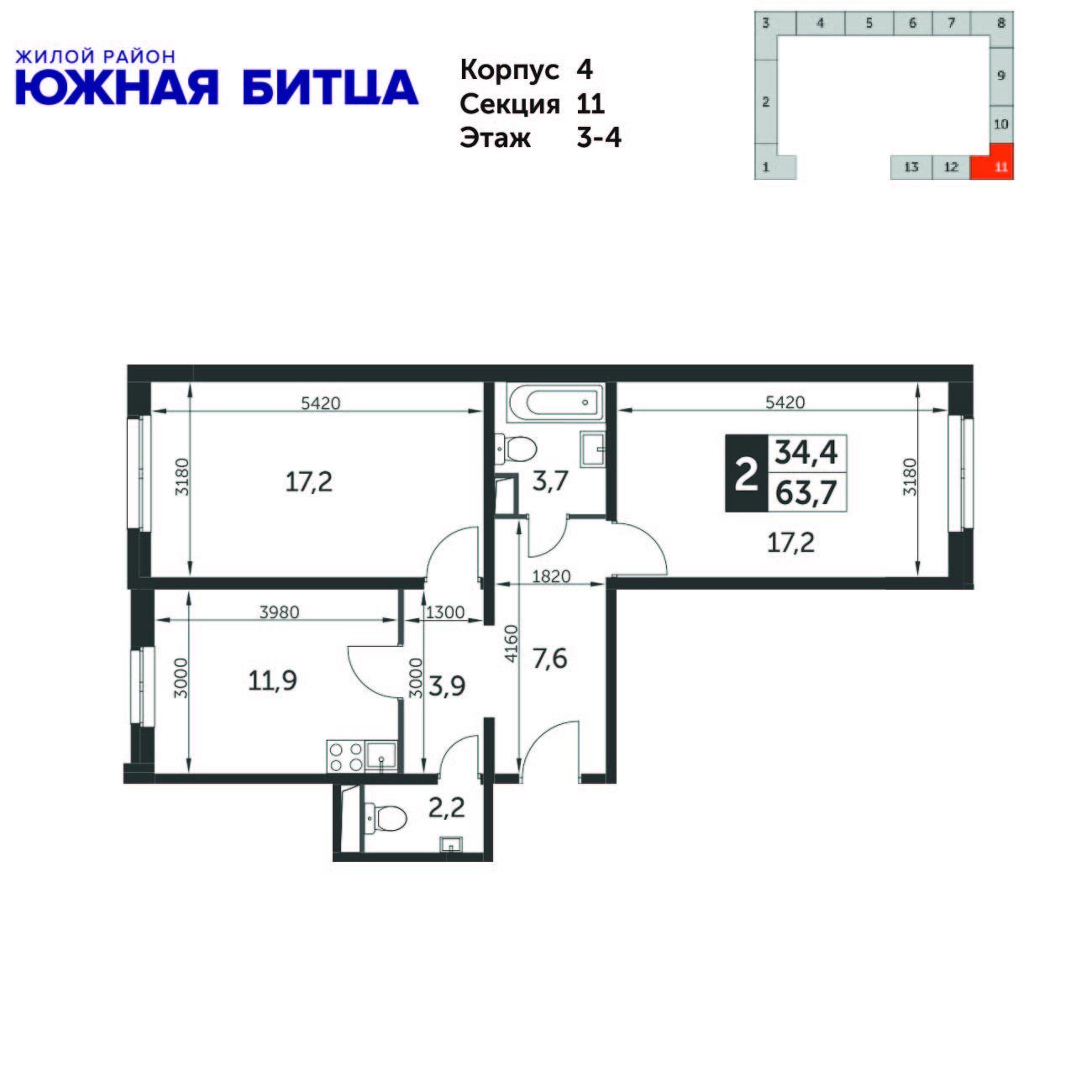 2-комнатная квартира, 65.4м² за 9,4 млн руб.