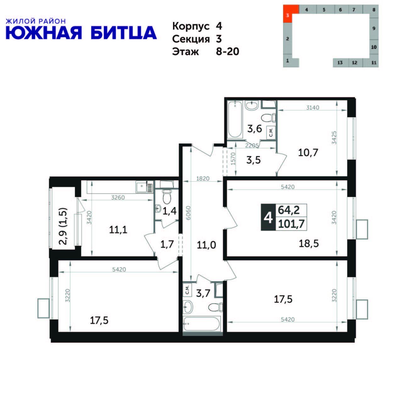 4-комнатная квартира, 102.9м² за 13,1 млн руб.