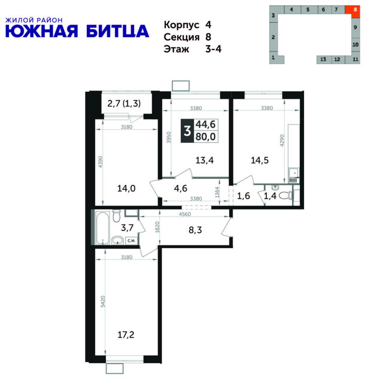 3-комнатная квартира, 82м² за 11,6 млн руб.