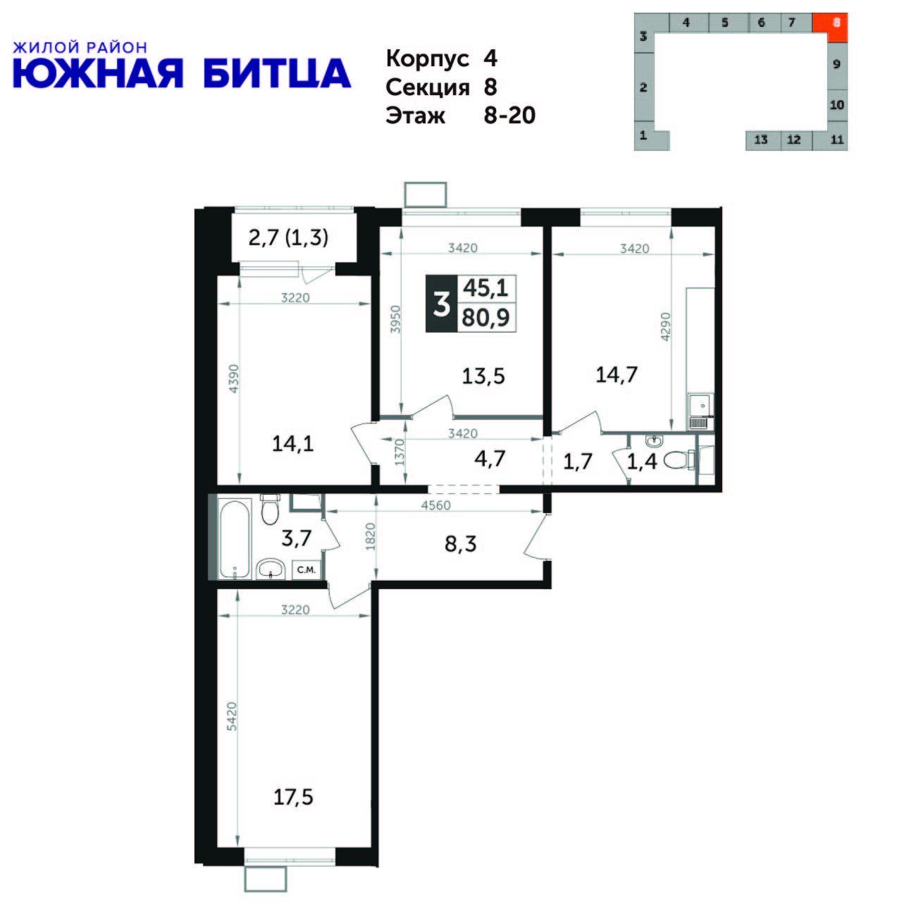 3-комнатная квартира, 82.5м² за 11,2 млн руб.