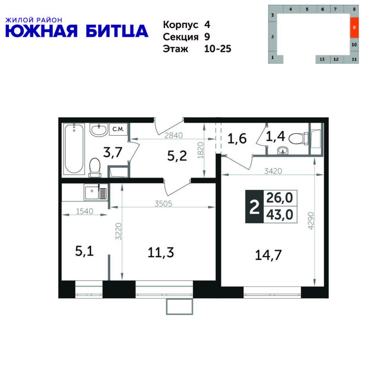 2-комнатная квартира, 43м² за 6,6 млн руб.
