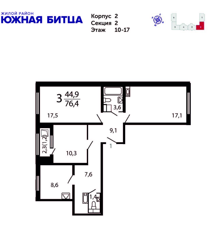 3-комнатная квартира, 76.4м² за 9,1 млн руб.