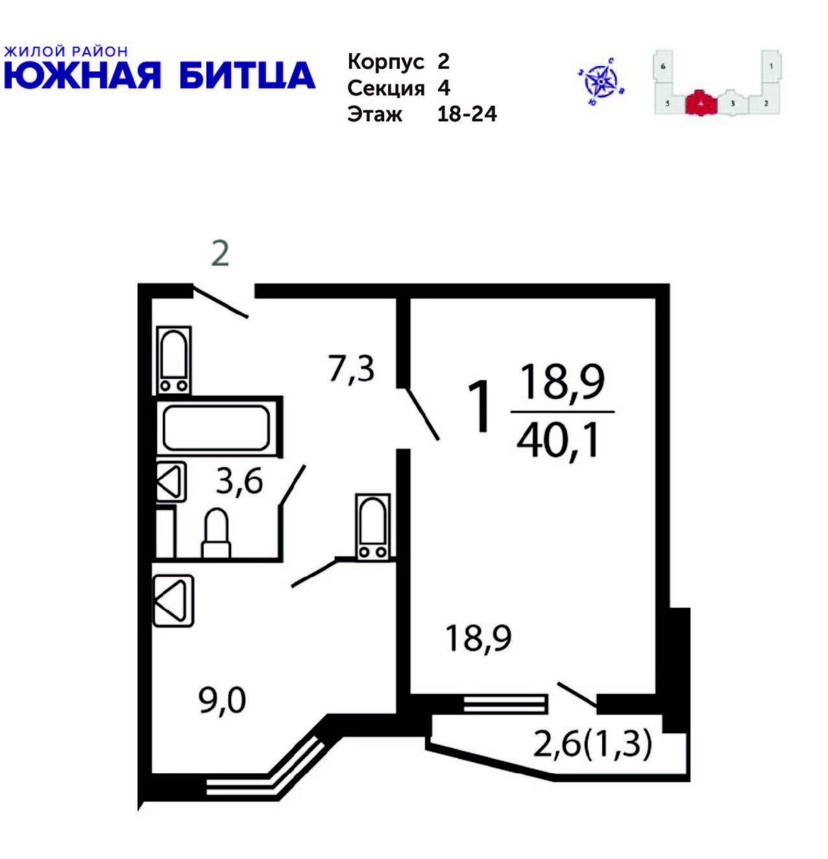 1-комнатная квартира, 40.1м² за 6,3 млн руб.
