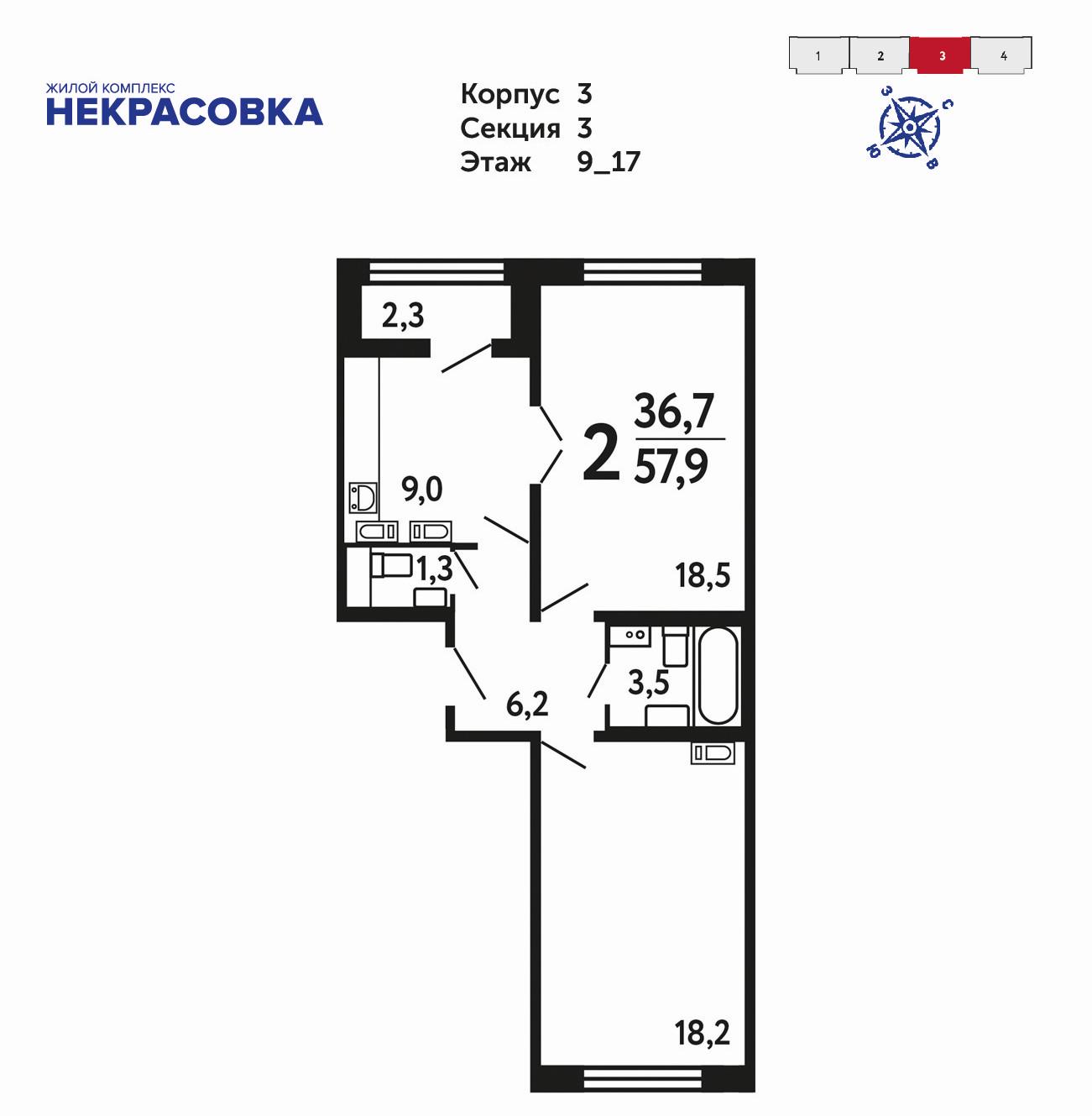 2-комнатная квартира, 57.7м² за 7,2 млн руб.