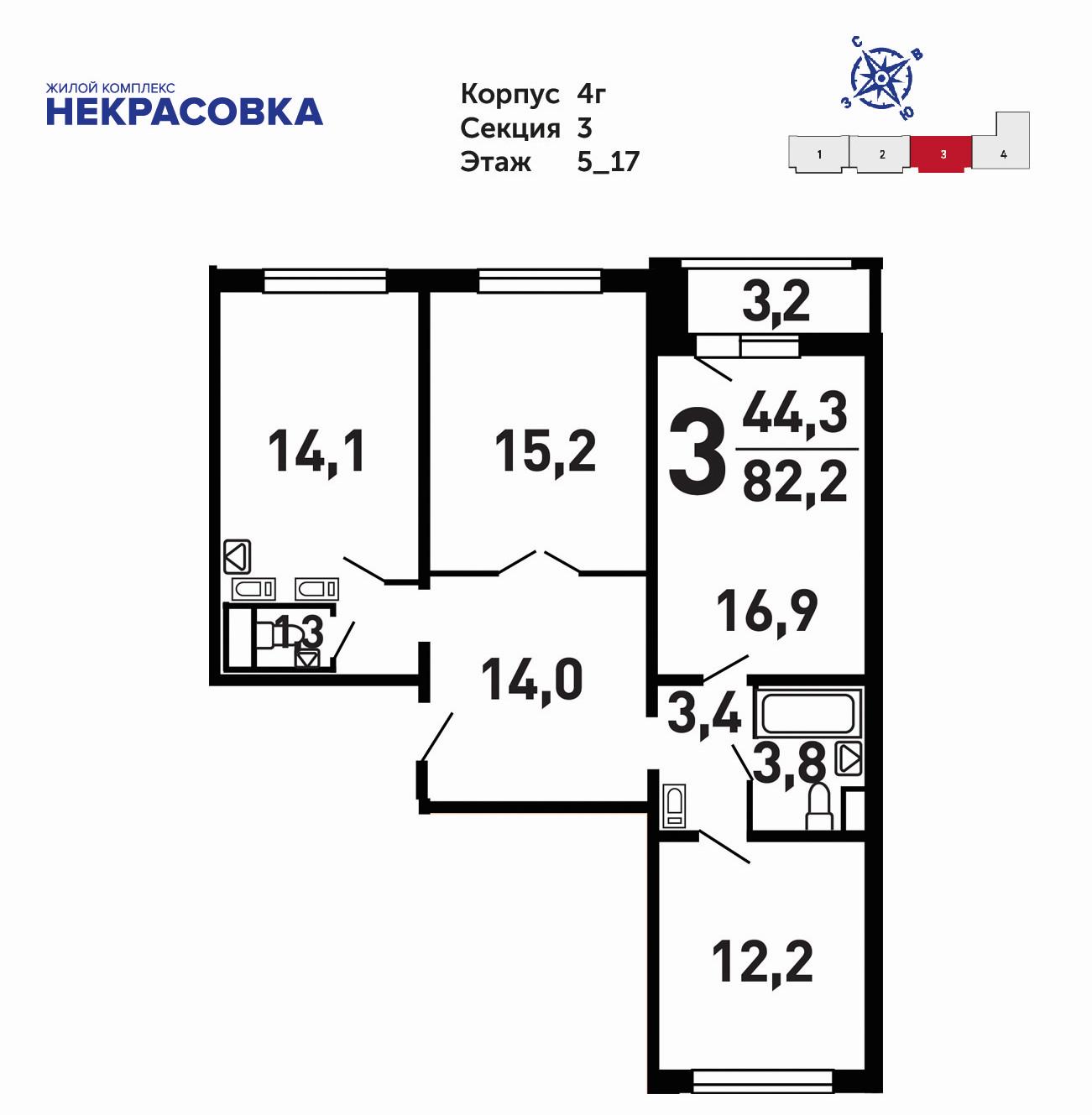 3-комнатная квартира, 82.1м² за 9,1 млн руб.