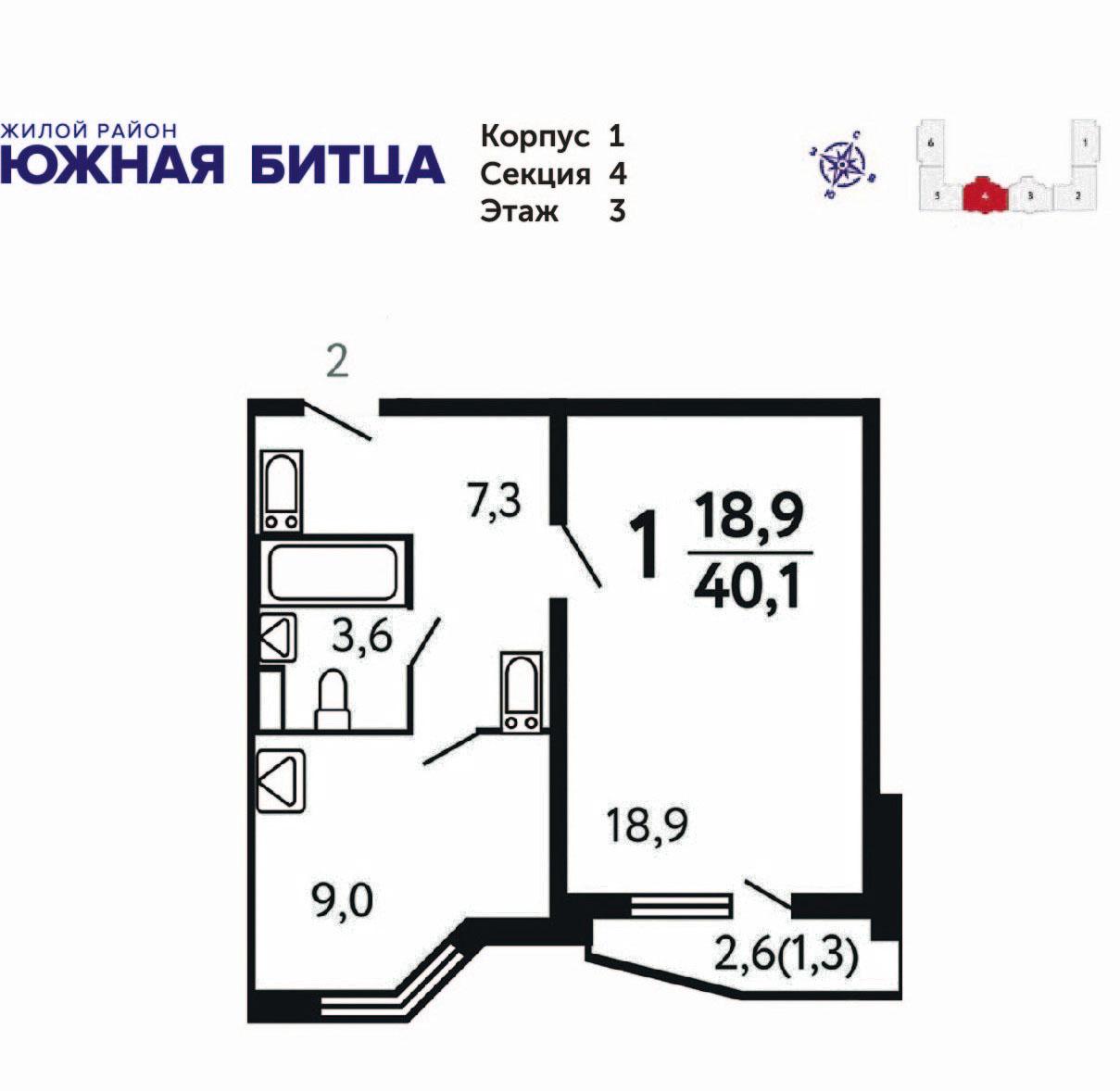 1-комнатная квартира, 40.1м² за 6,5 млн руб.