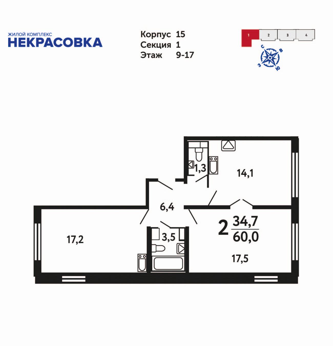 2-комнатная квартира, 60м² за 7,3 млн руб.