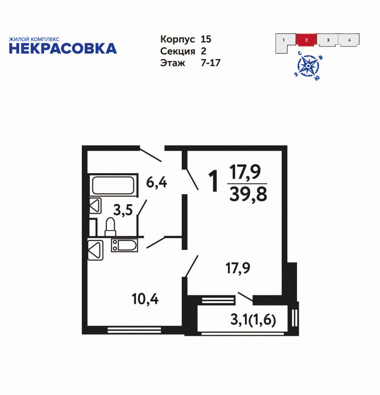1-комнатная квартира, 39.8м² за 6,2 млн руб.