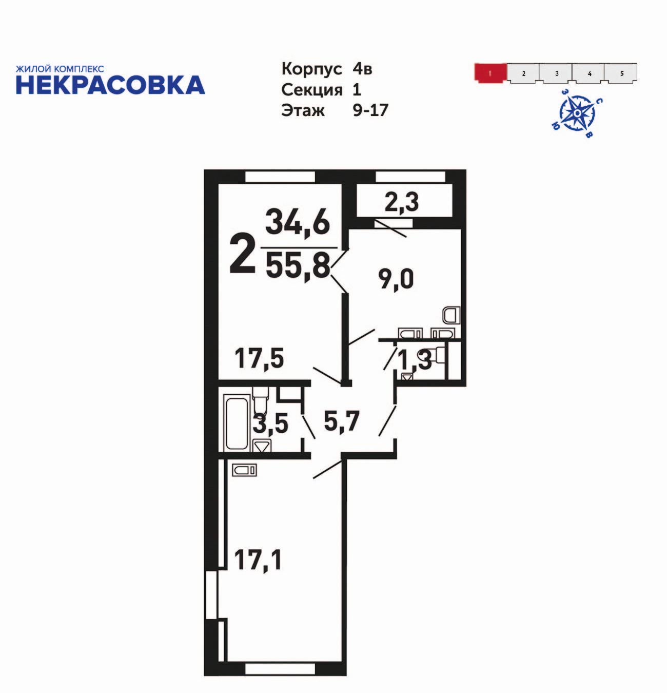 2-комнатная квартира, 58м² за 7,2 млн руб.