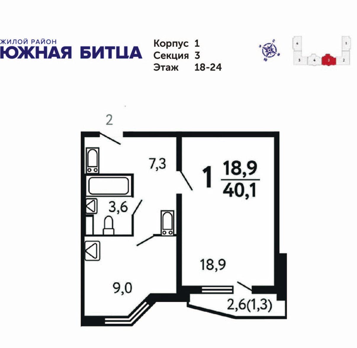 1-комнатная квартира, 40.1м² за 6,7 млн руб.