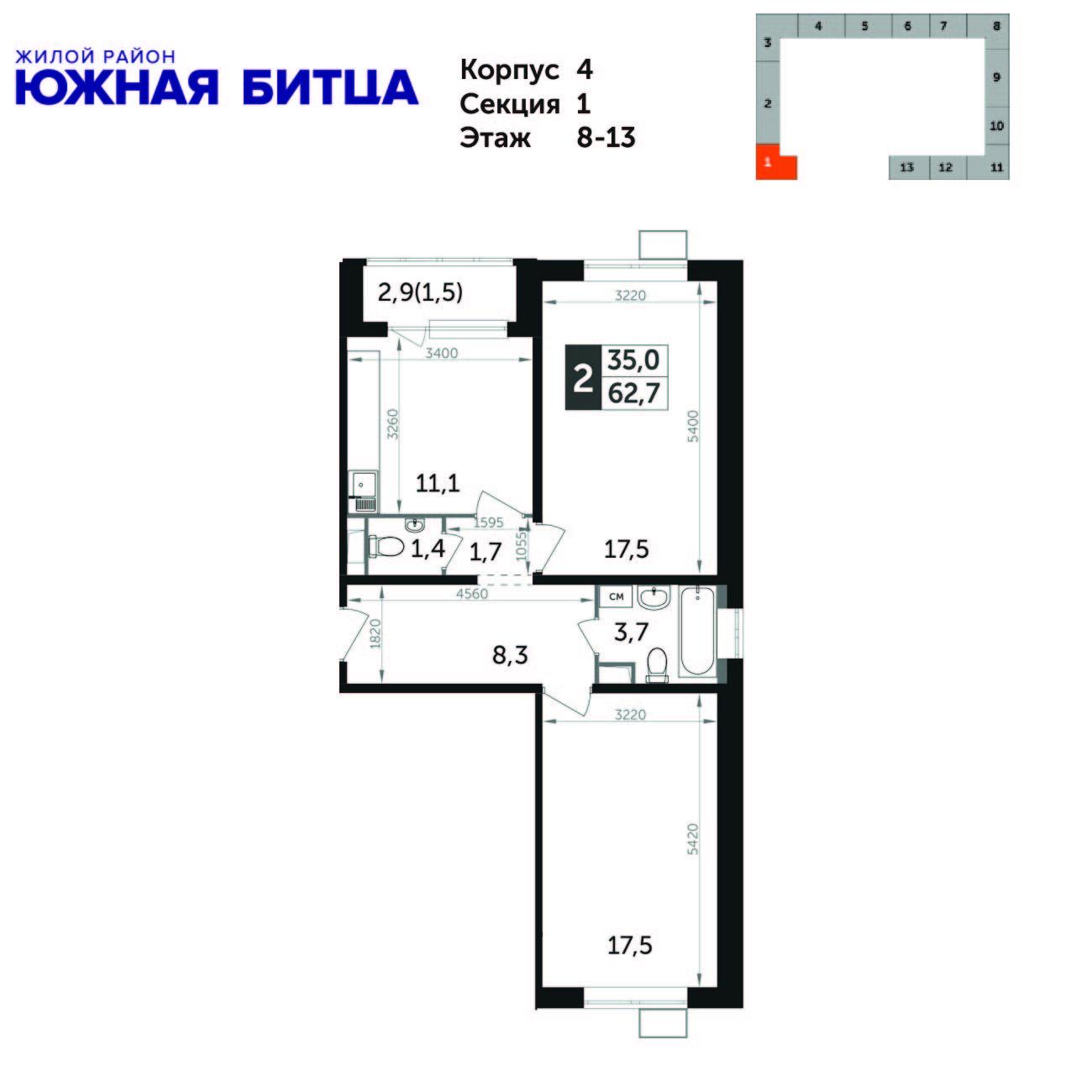 2-комнатная квартира, 62.7м² за 9 млн руб.
